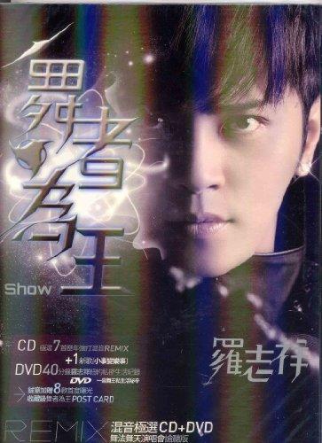 無者為王 REMIX混音極選 CD+DVD 台湾盤