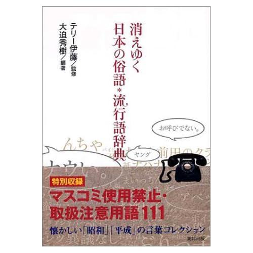 消えゆく日本の俗語・流行語辞典