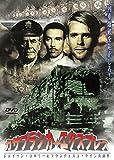カサブランカ・エクスプレス[DVD]