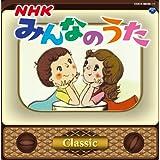 [CD2枚組] NHKみんなのうた ~Classic~