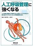 人工呼吸管理に強くなる〜人工呼吸の基礎から病態に応じた設定,トラブル対応まで 誰も教えてくれなかった人工呼吸管理のABC