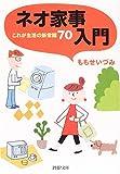 ネオ家事入門—これが生活の新常識70 (PHP文庫)