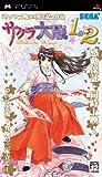 echange, troc Sakura Taisen 1&2