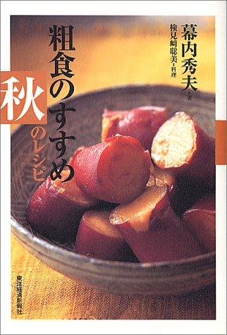粗食のすすめ 秋のレシピ