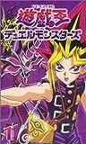 遊戯王 デュエルモンスターズ Vol.1 [VHS]