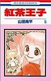 紅茶王子 (5) (花とゆめCOMICS)