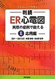 判読ER心電図: 実際の症例で鍛える Ⅱ 応用編
