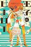王子とヒーロー 分冊版(9) (なかよしコミックス)