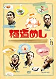 極道めし [DVD]