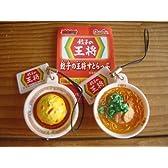 餃子の王将 すとらっぷ 人気2種 ミニチュアマニア ラーメン 全2種 1 王将ラーメン(ヤナギ)2 天津飯(テンハ