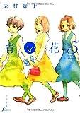 青い花 5巻 (F×COMICS)