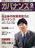 ガバナンス 2013年 09月号 [雑誌]