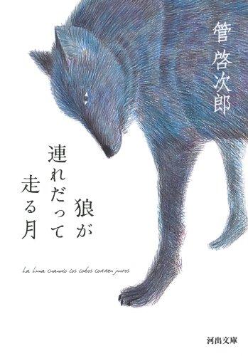 狼が連れだって走る月 (河出文庫)の詳細を見る