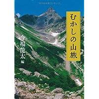 むかしの山旅 (河出文庫)