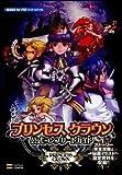 プリンセス クラウン 公式コンプリートガイド (PSP BOOKS)
