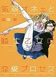 気弱オネェと騎士乙女の恋愛プロセス: IDコミックス/ZERO-SUMコミックス