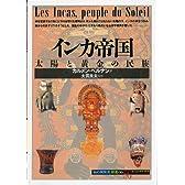 インカ帝国―太陽と黄金の民族 (「知の再発見」双書)