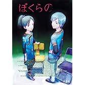 テレビアニメ『ぼくらの』DVD Vol.4
