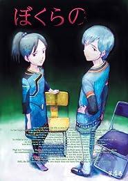 ぼくらの Vol.4 [DVD]