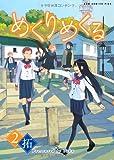 めくりめくる 2巻 (ガムコミックスプラス)