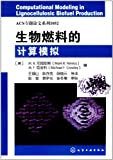 Computer simulation of the biological fuel(Chinese Edition)