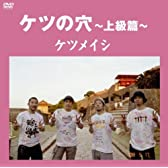 ケツの穴~上級篇~ [DVD]