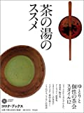 茶の湯のススメ (コロナ・ブックス)