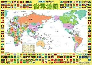 学習ポスター 世界地図