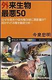 外来生物 最悪50 (サイエンス・アイ新書)