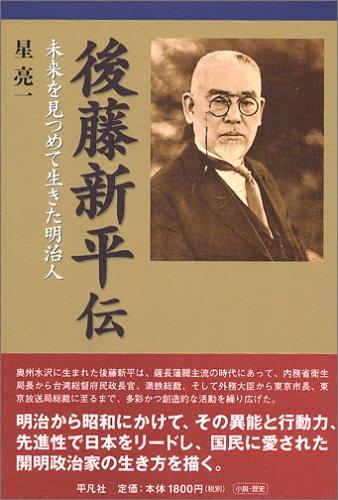後藤新平伝―未来を見つめて生きた明治人