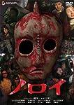 ノロイ プレミアム・エディション [DVD]