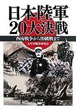 日本陸軍20大決戦 (PHP文庫)