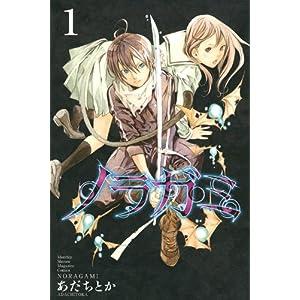ノラガミ(1) (講談社コミックス月刊マガジン)