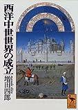 西洋中世世界の成立 (講談社学術文庫 (1241))