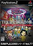 SIMPLE2000シリーズ Vol.77 THE 話そう韓国語の旅
