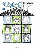 かの人や月 1 (集英社文庫―コミック版) (集英社文庫 い 40-22)