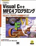 Visual C++ MFC4プログラミング―Visual C++プログラミングの実践テクニック (Programmer's SELECTION)