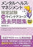 II種 ラインケアコース 過去問題集<2013年度版> (メンタルヘルス・マネジメント検定試験)