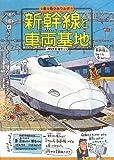 新幹線と車両基地 (乗り物ひみつルポ)