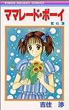 ママレード・ボーイ 6 (りぼんマスコットコミックス)