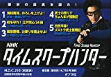 NHKタイムスクープハンター(全5巻セット)―歴史の真実を探れ!