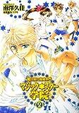 魔法使い養成専門マジックスター学院 2 (2) (IDコミックス ZERO-SUMコミックス)