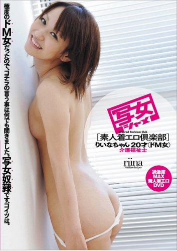 素人着エロ倶楽部 りいなちゃん20才(ト゛M女)介護福祉士 SM-072 [DVD]