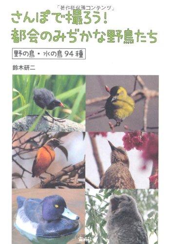 散歩で撮ろう!都会のみぢかな野鳥たち 野の鳥・水の鳥94種