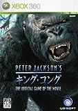 「PETER JACSON'S キング・コング オフィシャル ゲーム オブ ザ ムービー」の画像