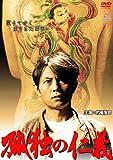 孤独の仁義 [DVD]