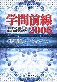学問前線2006 「理科系100分野」 大学(学科・専攻)ランキング 生命誕生からユビキタスまで