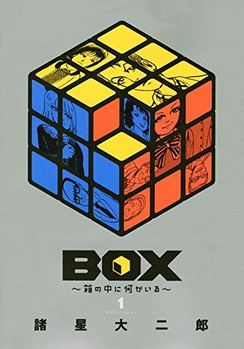 庵野秀明も、宮崎駿も、細野晴臣も!名だたるクリエーターたちがファンを公言。諸星大二郎の最新作『BOX〜箱の中になにかいる〜』
