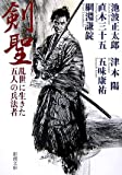 剣聖—乱世に生きた五人の兵法者