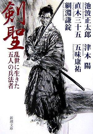 剣聖―乱世に生きた五人の兵法者
